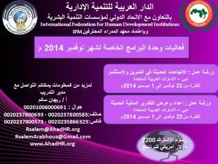 ورش عمل وحدة البرامج الخاصة  : دبي – الامارات العربية المتحدة  ل