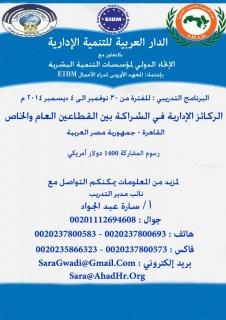 فاعليات الدار العربيه للتنميه الاداريه لشهر نوفمبر لعام 2014