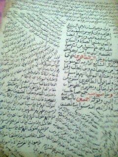 مخطوطات اسلامية