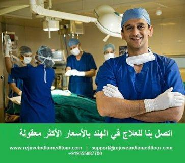 مستشفيات الهند\العلاج في الهند