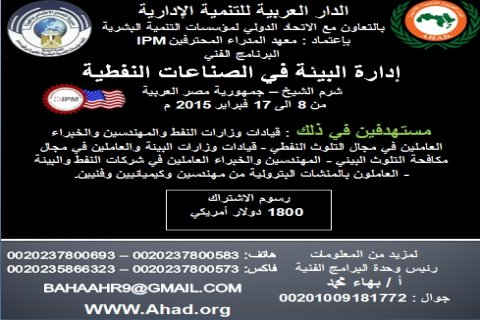 البرنامج التدريبي : إدارة البيئة في الصناعات النفطية شرم الشيخ –