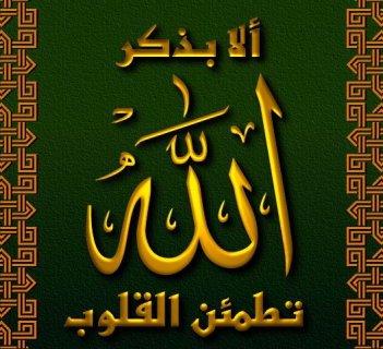 انا عراقية متدينة خلوقة أخاف الله في كل خطوة