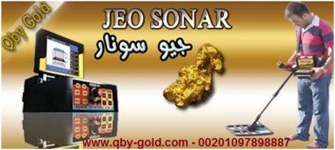 جديد من شركة كيو بى واى جهااز جيوسونار - www.qby-gold.com