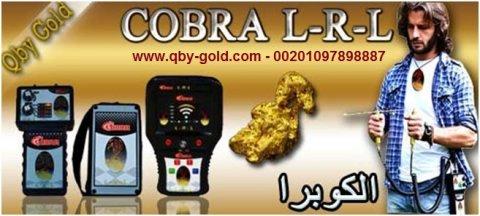 من شركة كيو بى واى جديد جهااز الكوبراا - www.qby-gold.com