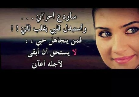 انا فتاة عربية احب الاحترام و تبادل الحوار مع الاخرين