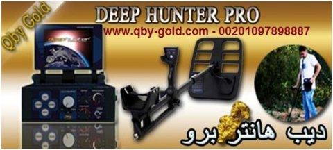 الان فى مصر جهاز الديب هنتر - www.qby-gold.com