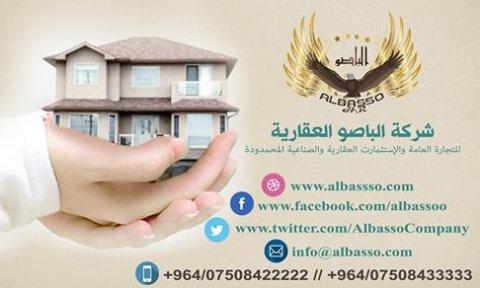 بيت في حي العسكري من الباصو07508433333