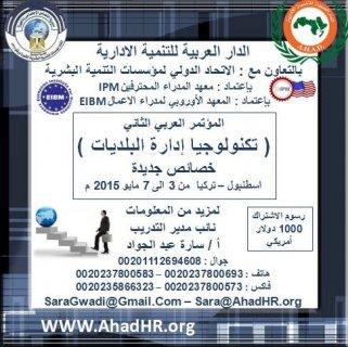 مايو المقبل  مؤتمر العربى التانى تكنولوجيا ادارة البلديات  المنع