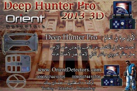 أجهزة  كشف الذهب الاحدث عالميا www.OrientDetectors.com