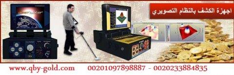 اجهزة كشف الذهب 00905366363134www.qby-gold.com