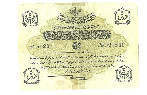 عملة وصك نقدي يعود للعهد العثماني ها*07723404466