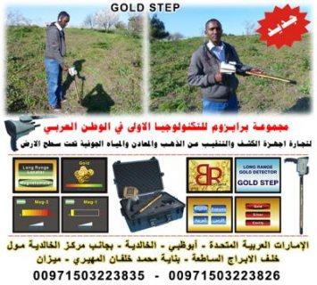 جهاز كشف الذهب والدفائن Gold Step 2015