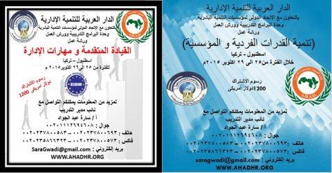 فعاليات الدارالعربية للتنمية الادارية للفترة من25الي29اكتوبر2015