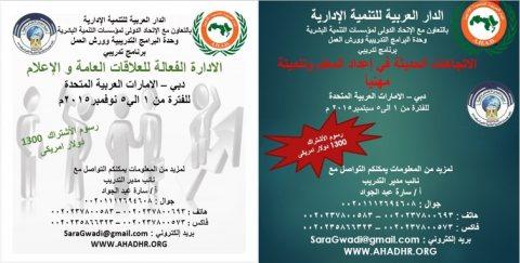 فعاليات الدارالعربية للتنمية الادارية للفترة من1الي5نوفمبر2015م