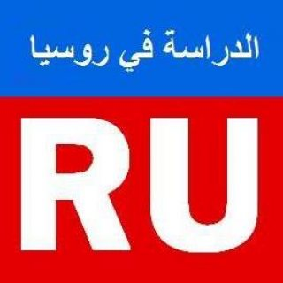 قبولات دراسية روسية