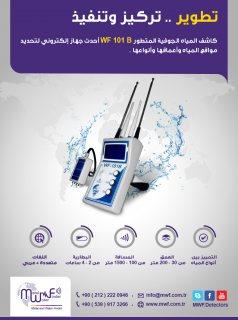 WF101B افضل اجهزة كشف المياه الجوفية