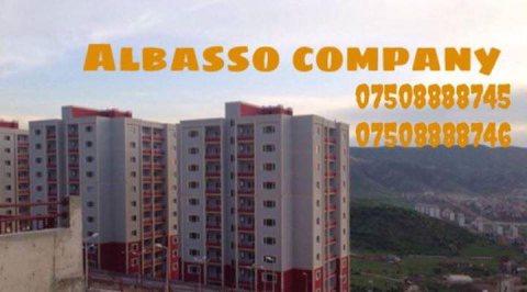 شقة للايجار من شركة الباصو