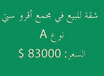 شقة للبيع في أرقى مشاريع كوردستان