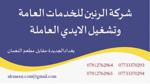 مطلوب موظفه حاسيه + E
