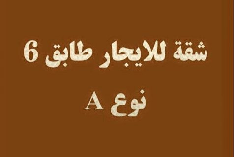 شــــقة جديـــد الاستلام لــلايجار