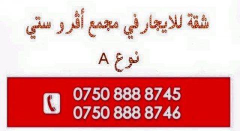 شقة للايجار في مجمع افروستي..