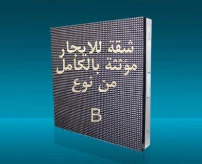 شقة مؤثث بالكامل في مجمع افرو ستي للايجار ..