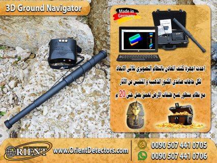 جهاز الكشف عن الذهب 3D Ground Navigator