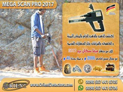 ميغا سكان برو 2017 احدث اجهزة كشف الذهب في العراق