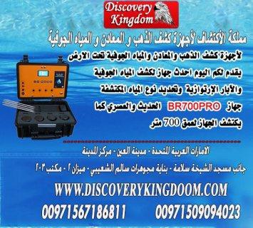 للبيع جهاز كشف المياه الجوفية والابار في العراق 00971509094023