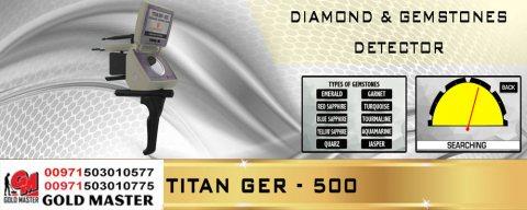 جهاز كشف الماس والاحجار الكريمه تيتان جير 500