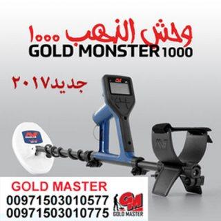 جهاز كشف الذهب الخام جولد مونستر  1000 GOLD MONSTER