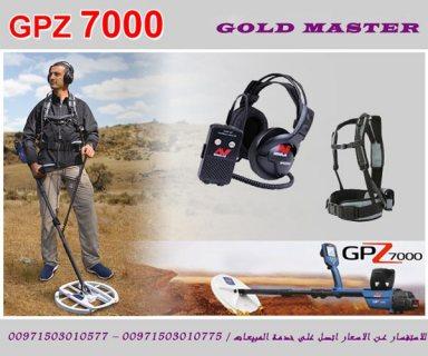 جهاز كشف الذهب فى العراق GPZ 7000
