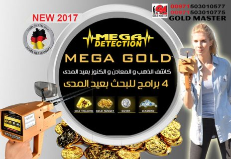 الكاشف عن الكنوز والذهب الخام ميغا جولد
