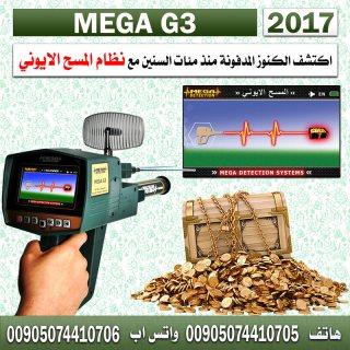 جهاز كشف الذهب في العراق 2018 - ميغا جي3 - سعر خاص وشحن مجاني