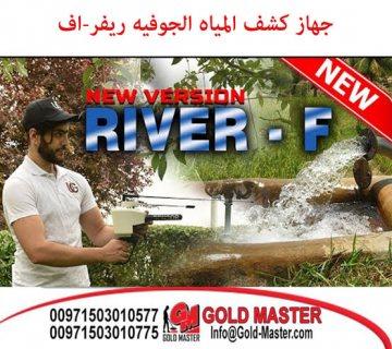 اجهزة كشف المياه الجوفية فى العراق ريفر اف