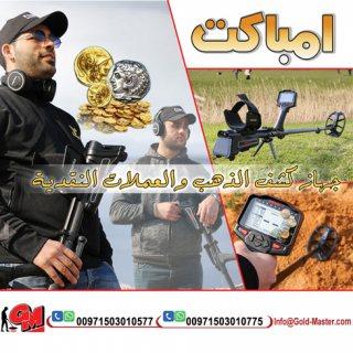 جهاز IMPACT  اجهزة كشف  الذهب والمعادن فى  العراق 2018