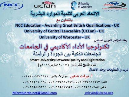 شرم الشيخ تستضيف المؤتمر العربي السادس تكنولوجيا الاداء الاكاديمي مارس 2018