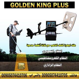 جولدين كينج بلس افضل اجهزة اكتشاف الكنوز الذهبية والاثرية في العراق