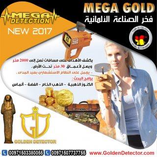 جهاز كشف الذهب والماس ميجا جولد في العراق 2018