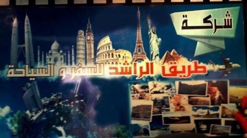 افتتاح شركة طريق الراشد للسفر والسياحة