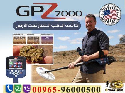 مكتشف المعادن الثمينة جهاز كشف الذهب Gpz7000