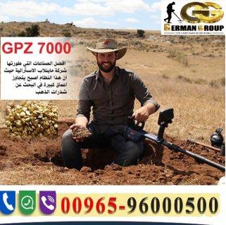 التنقيب عن المعادن الذهب جهاز gpz7000