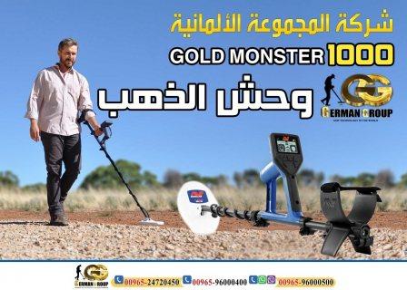 اكتشاف الذهب مع جهاز وحش الذهب 1000 متمكن