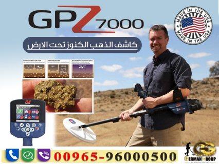 اكتشاف الذهب وامتلاك الكنوز عن طريق Gpz7000