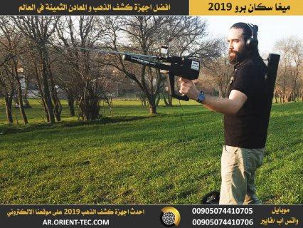 ميغا سكان برو 2019  / اصدارجديد  محسن من افضل اجهزة كشف الذهب