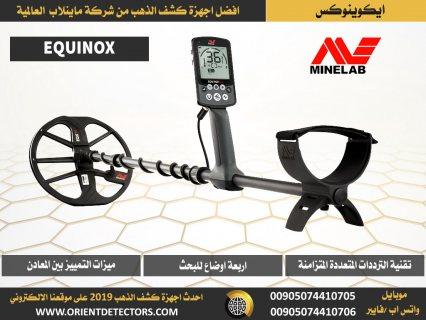 جهاز كشف الذهب و المعادن ايكوينوكس - Equinox / جديد 2019