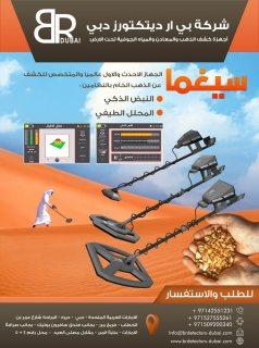جهاز كشف الذهب والكنوز بأحدث جهاز صوتي AJAX SEGMA