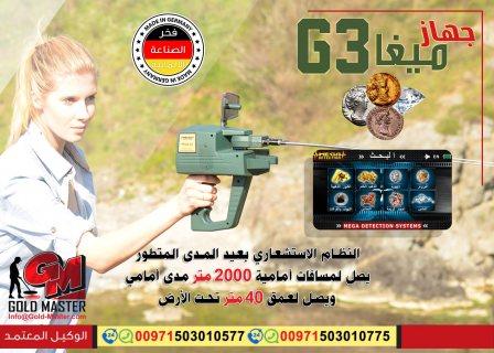 اجهزة كشف الذهب فى العراق | جهاز ميجا جي 3 | mega g 3