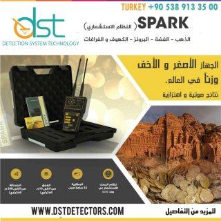 جهاز الجيب المفضل لكشف الذهب والفراغات تحت الارض سبارك