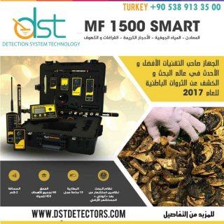 جهاز الكشف تحت الارضMF-1500 SMART عن الذهب,الاماس,المياه